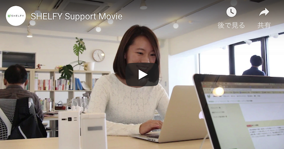 内装建築.com Support Movie